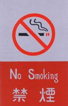 招布 禁煙